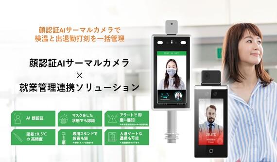 顔認証AIサーマルカメラ×就業管理連携ソリューション